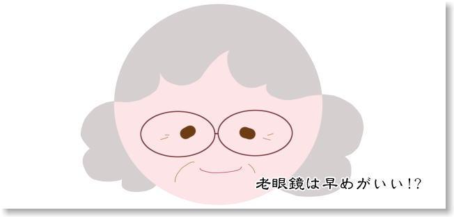 老眼の女性