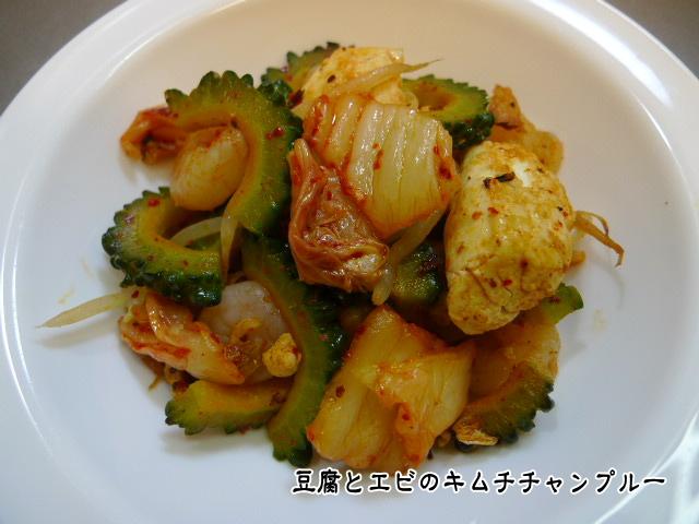 豆腐とキムチ
