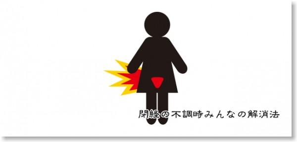 月経痛女性シルエット