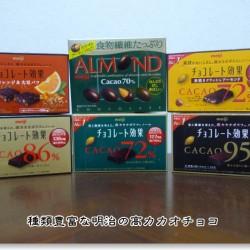 チョコレート効果シリーズ