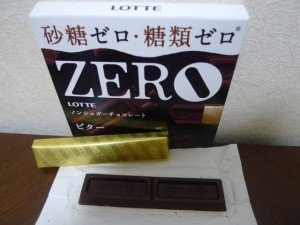 ZEROビター