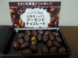 乳酸菌ショコラアーモンドビター