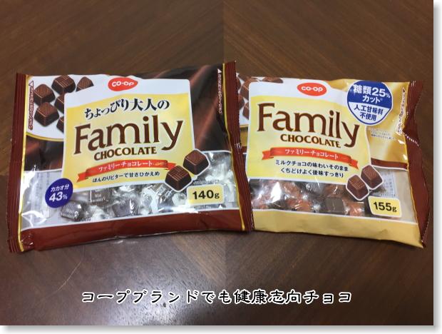 コープチョコレート
