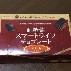 血糖値チョコパッケージ
